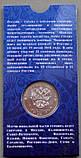 Буклет і монета 25 рублів ЧС 2018 Чемпіонат світу з футболу, фото 2