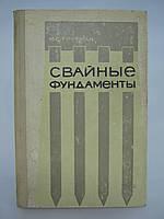 Грутман М.М. Свайные фундаменты.