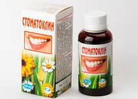 Эликсир д/полости рта Стоматоклин 100мл.Вертекс
