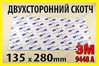 Двухсторонний скотч 3М 9448А 130x280мм прозрачный листовой сенсор дисплей LCD