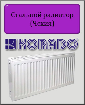 Стальной радиатор KORADO 22 тип 400х3000 (боковое подключение)