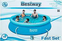 Бассейн надувной Bestway Fast Set Pool 3638 л ∅305х76 см