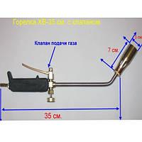 Горелка газовая (газовоздушная-пропан) ХВ-350 мм (малая)-клапан