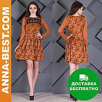 """Модное демисезонное платье с кружевом """"Динара"""""""