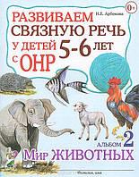 Развиваем связную речь у детей 5-6 лет с ОНР. Альбом 2.Мир животных.