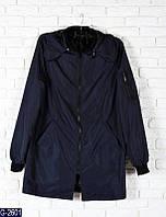 Синяя мужская осенне-весенняя куртка с капюшоном. Арт-13016