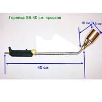 Горелка газовая (газовоздушная-пропан) ХВ-450 мм (средняя)