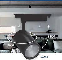 Светодиодный трековый светильник Feron AL103 COB 30w чёрный 4000K 1800Lm LED TRACK