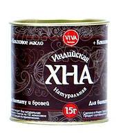 Хна  VIVA коричневая для бровей и биотату 15г (+ кокосовое масло)