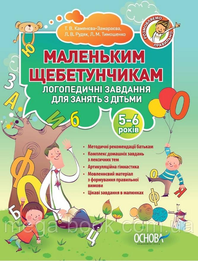 Маленьким щебетунчикам. Логопедичні завдання для занять батьків з дітьми (5-6 років)