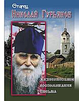Старец Николай Гурьянов. Жизнеописание. Воспоминания. Письма