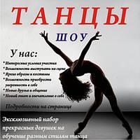 Танцы, школа танцев Днепр, танцы для взрослых