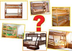 Як вибрати двох'ярусне ліжко для дітей, і що найважливіше при його виборі.