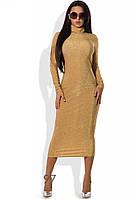 Платье-водолазка золотое из люрекса на трикотаже