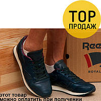 Мужские кроссовки Reebok Classic, синего цвета / кроссовки мужские Рибок Классик, кожаные, удобные, модные