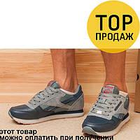 1f06e9276bab Мужские кроссовки Reebok Classic, темно-синие с серым   кроссовки мужские  Рибок Классик,
