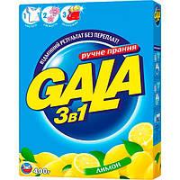 Стиральный порошок Gala Лимонная свежесть 400 г N50711046