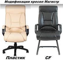 Кресло Магистр пластик Флай 2207 (Richman ТМ), фото 2