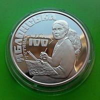 379  Украина 2017 год  2 гривны  Яблонская Татьяна