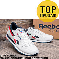 Мужские кроссовки Reebok Classic, белого цвета / кроссовки мужские Рибок Классик, кожаные, модные