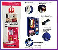 Тканевой шкаф для одежды Clothes Rail With Protective Cover №28109