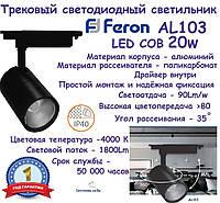 Светодиодный трековый светильник Feron AL103 COB 20w чёрный 4000K 1800Lm LED TRACK, фото 1