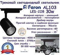Светодиодный трековый светильник Feron AL103 COB 30w чёрный 4000K 1800Lm LED TRACK, фото 1