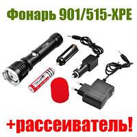 Фонарь Police-Luxyry 12v 901/515-XPE, zoom, магнит, колпачок-гарантия!
