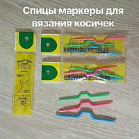 Спицы маркеры для вязания