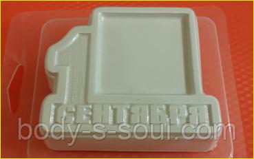 Пластиковая форма для мыла  Форма под картинку - П/К 1 Сентября