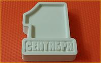 Пластиковая форма для мыла  Форма под картинку - Первое сентября