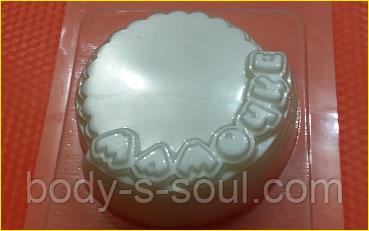 Пластиковая форма для мыла Форма под картинку - Мамочке