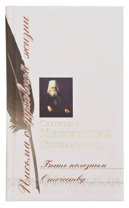 Быть полезным Отечеству: Сборник писем. Святитель Иннокентий, Московский и Коломенский (Вениаминов)