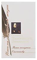 Быть полезным Отечеству: Сборник писем. Святитель Иннокентий, Московский и Коломенский (Вениаминов), фото 1