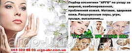 """Натуральна косметика АРГО """"Інтелект"""" підбір косметики по догляду за жирною, комбінованою, проблемною шкірою"""