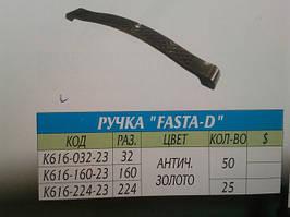 Ручка FASTA-D