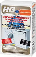 Средство для профилактики стиральных машин HG 100 г