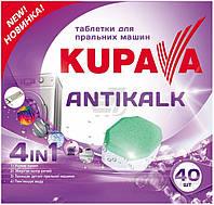 Средство для смягчения воды Kupava ANTIKALK 4 in 1 40 шт./уп.