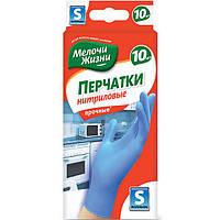 Перчатки Мелочи Жизни одноразовые нитриловые 10 шт S N50724756