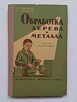 Пивоваров Л.А., Чумак Н.Г. Обработка дерева и металла. (Учебник для 7 и 8 классов). 1961 год