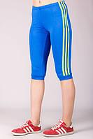 Бриджи спортивные женские брюки капри голубые с лампасами трикотажные Турция