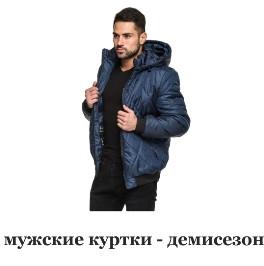 Куртки мужские демисезонные Украина