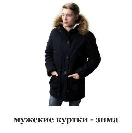Куртки мужские зимние Украина