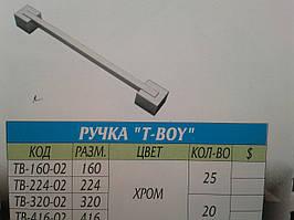 T-BOY 160 мм