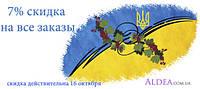 С Днем Защитника Украины - скидка 7% на все заказы