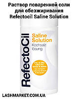 Раствор поваренной соли для обезжиривания Refectocil Saline Solution, 150 мл, фото 1