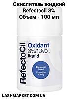 Окислитель RefectoCil  3% жидкий, 100 мл, фото 1