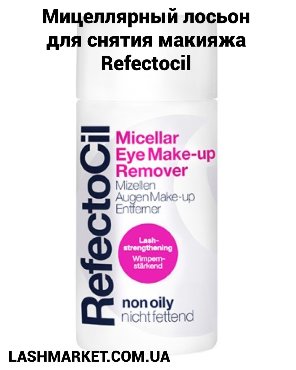 Мицеллярный лосьон для снятия макияжа Refectocil, 150 мл