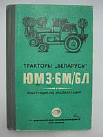 Тракторы «Беларусь» ЮМЗ-6М/6Л.