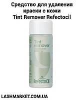 Средство для удаления краски Tint Remover Refectocil, 100 мл